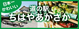 日本一かわいい道の駅ちはやあかさか(千早赤阪村)