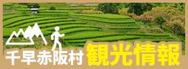 千早赤阪村観光情報