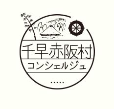 千早赤阪コンシェルジュ