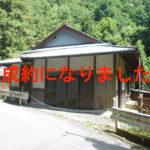 No.20  登山口 清流のほとりの家