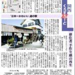 2月17日(日)『中国新聞』に掲載いただきました