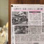 『産経新聞』に道の駅とくらすの活動を掲載いただきました!