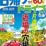 3月下旬発売の『日帰りドライブぴあ関西版』に掲載されます