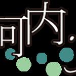 奥河内info「あの人が語るえとせとら」に菅原(由)を紹介いただきました!