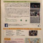 富田林市市民公益活動支援センター「きんきうぇぶ」さんにご紹介いただきました!